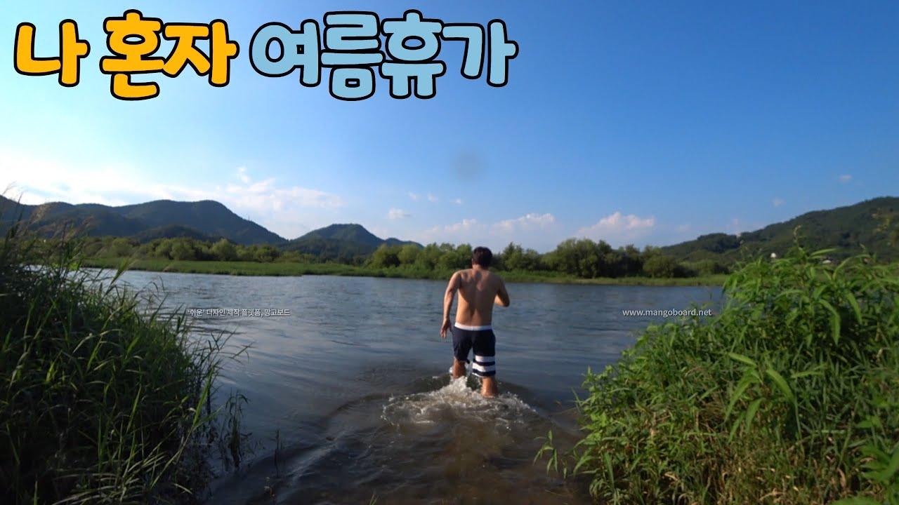 프라이빗 여름휴가(캠핑&견지낚시)