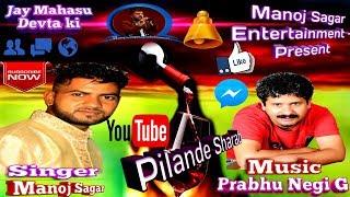 Dj blast Pilade Sharab - Manoj Sagar - Music Mr Prabhu Negi G - Present - M.S.E