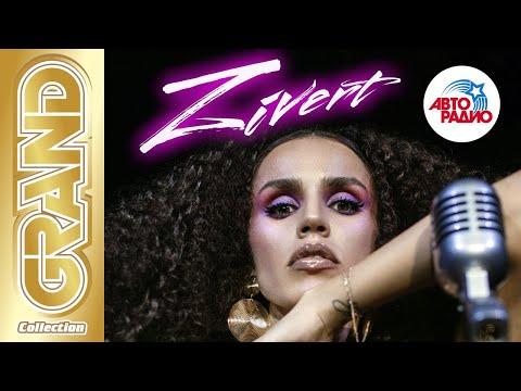 ZIVERT - Лучшие Песни Авторадио | On-Line Концерт | 2020 | 12+