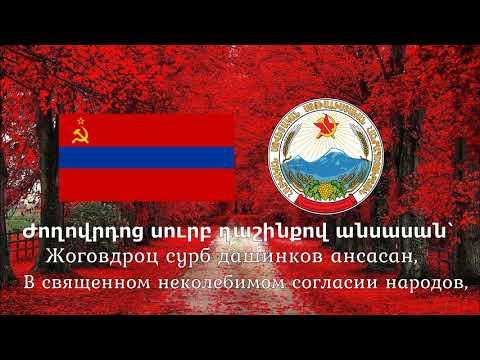 Гимн Советской Армении -