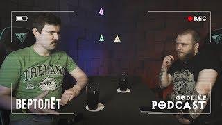 """Видеоподкаст#12 Андрей """"Гендерфлюидный Вертосексуал"""" Сикорский"""