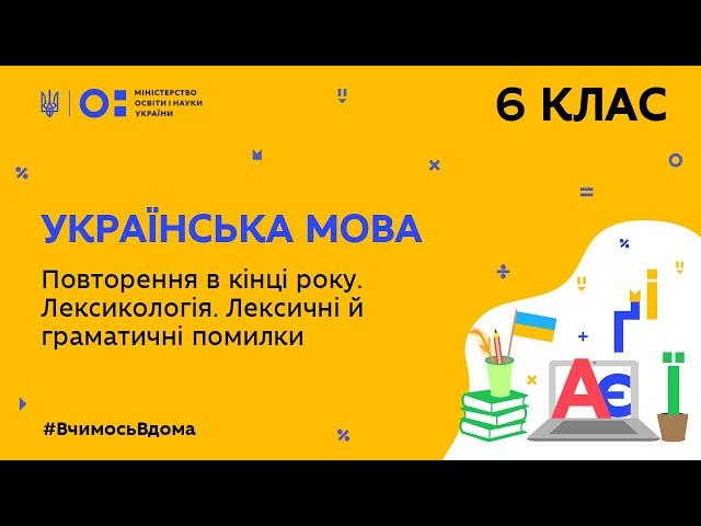 6 клас. Українська мова. Повторення. Лексикологія. Лексичні й граматичні помилки (Тиж.8:ВТ)