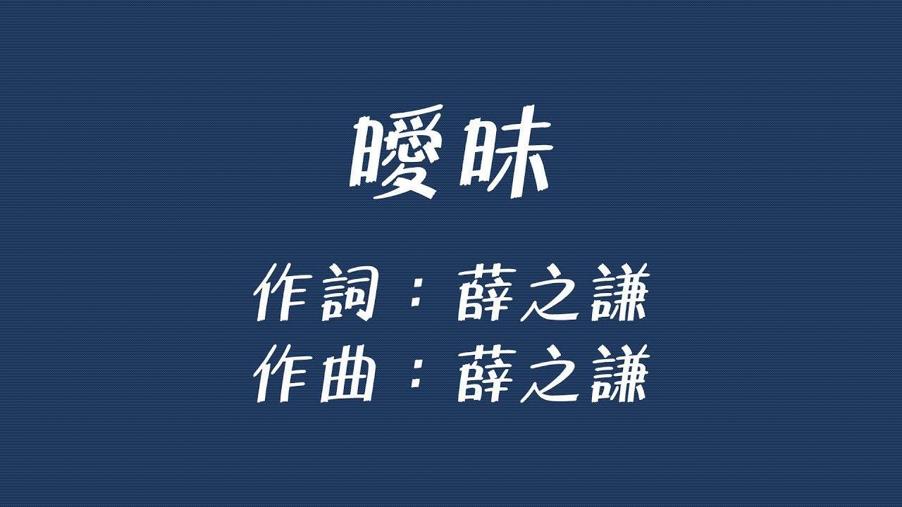 薛之謙 - 曖昧【歌詞】Lyrics By Mr. Harrison - YouTube