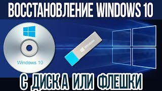 Как создать ДИСК или ФЛЕШКУ для восстановления WINDOWS 10