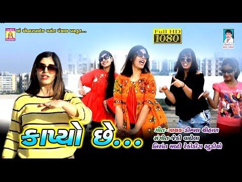 Kapyo Chhe || Patang || Dimpal Chouhan || Patang Song || Kite Song || 2019