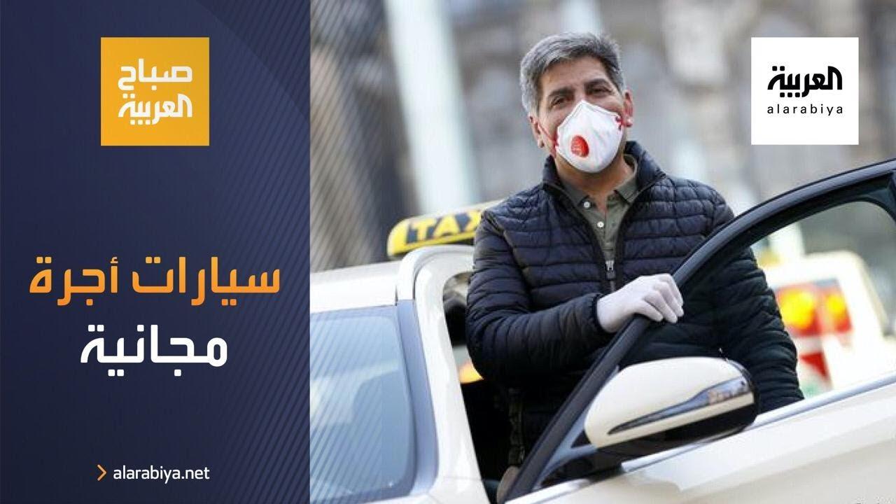 صباح العربية | سائقي سيارات الأجرة ينقلون المسنين مجانا لتلقي لقاح كورونا  - نشر قبل 5 ساعة