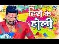 Download सबसे हिट होली गीत 2017 - Hero Ke Holi - Pawan Singh -  JukeBOX - Bhojpuri Hot Holi Songs MP3 song and Music Video