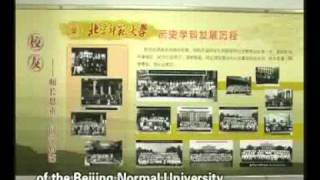 Introducation to Beijing Normal University
