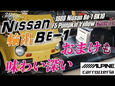 日産 Be1 1988 BK10 MA10S 直4OHC【キャンバストップ以外でも輸出できる!?】味わい深いおまけも!Nissan Be-1 アメリカへ輸出 #1 - Vintage Car TV