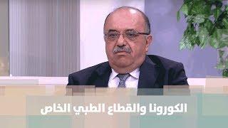 د. خالد أبو رمان - الكورونا والقطاع الطبي الخاص