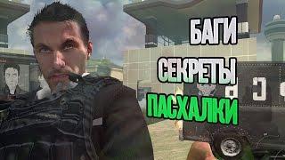 [Пасхалки и баги CoD: Modern Warfare 2] #3 Ни-слова по русски (No Russian/ Не Русский)