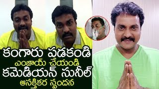 Comedian Sunil Clarity On His Health Conduction | Actor Sunil thanked His Fans |   Filmylooks