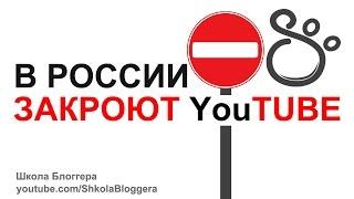 Закрывают ютуб в России с 27 июля 2015? НЕЛЬЗЯ ПРОСТО ТАК ЗАКРЫТЬ YOUTUBE | Школа Блоггера