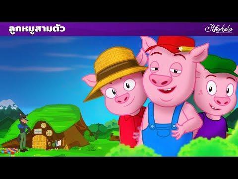 ลูกหมูสามตัว - นิทานเรื่อง ลูกหมู 3 ตัว | นิทานก่อนนอน  - นิทานสำหรับเด็ก - ภาพเคลื่อนไหว - การ์ตูน