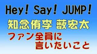 48 Hey! Say! JUMP ファン全員に言いたいこと 岡本圭人 検索動画 25