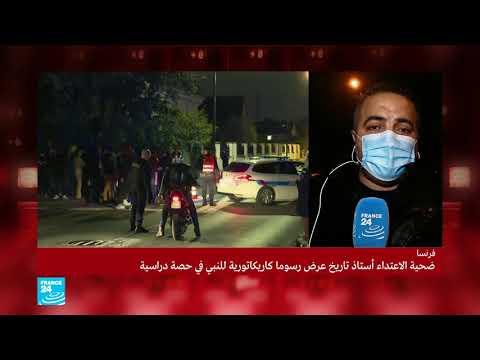 فرنسا: ضحية الهجوم أستاذ تاريخ عرض رسوما كاريكاتورية للنبي محمد خلال حصة دراسية