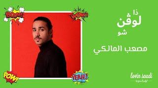 ذا لوفن شو - الموسم الثاني الحلقة 13: مصعب المالكي