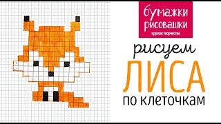 Рисуем в тетради по клеточкам Лису / how to draw fox pixelart