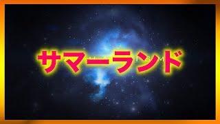 サマーランド CD・書籍紹介   宇宙マインドで極上の幸せを手に入れる方...