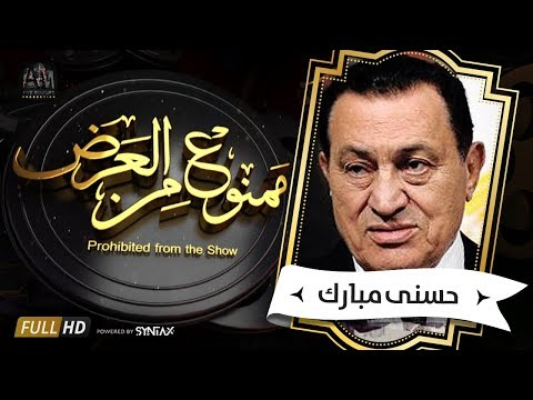 برنامج ممنوع من العرض - قصة حياة حسنى مبارك الجزء الاول
