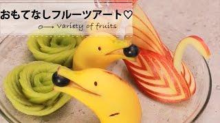 【レシピ】食べるのがもったいない! 見てるだけで楽しい♪おもてなしフルーツアート♡|Fruit art thumbnail