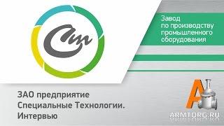 ЗАО предприятие Специальные Технологии, интервью для ПТА Armtorg.ru