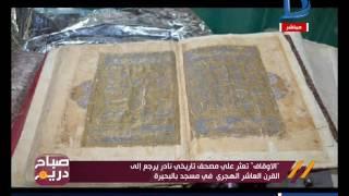 صباح دريم | الأوقاف تعثر على مصحف تاريخي نادر يرجع إلى القرن العاشر الهجري بمسجد بالبحيرة