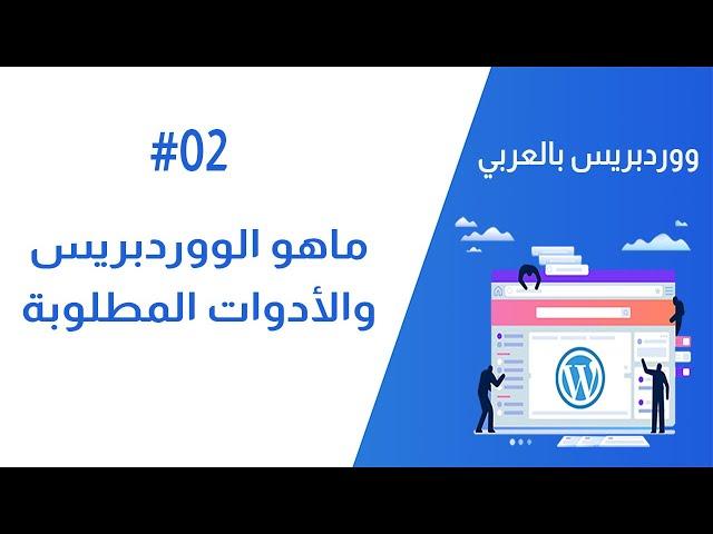 ما هو الووردبريس والادوات المطلوبة للبدء في تصميم موقع احترافي | ووردبريس بالعربي #02