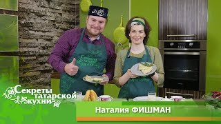 помощник президента РТ Наталия ФИШМАН готовит кыстыбый с различными начинками