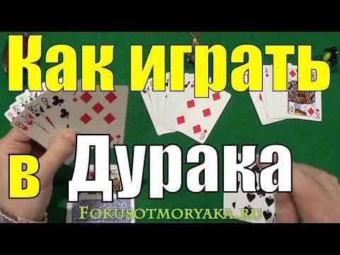 Как Играть в ДУРАКА! Карточные Игры Дурак - Игра в Дурака Правила Игры - Игра в Карты