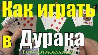 Как Играть в ДУРАКА! Карточные Игры Дурак - Игра в Дурака Правила Игры - Игра в Карты #карточныеигры