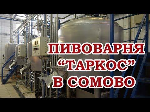 Пивоварня Артель, теперь Таркос. Необычное оборудование. Воронеж. Часть 1.