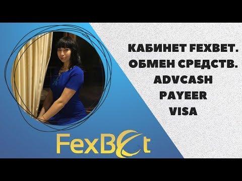 КАБИНЕТ FEXBET  | ОБМЕН СРЕДСТВ  | #ADVCASH | PAYEER | VISA