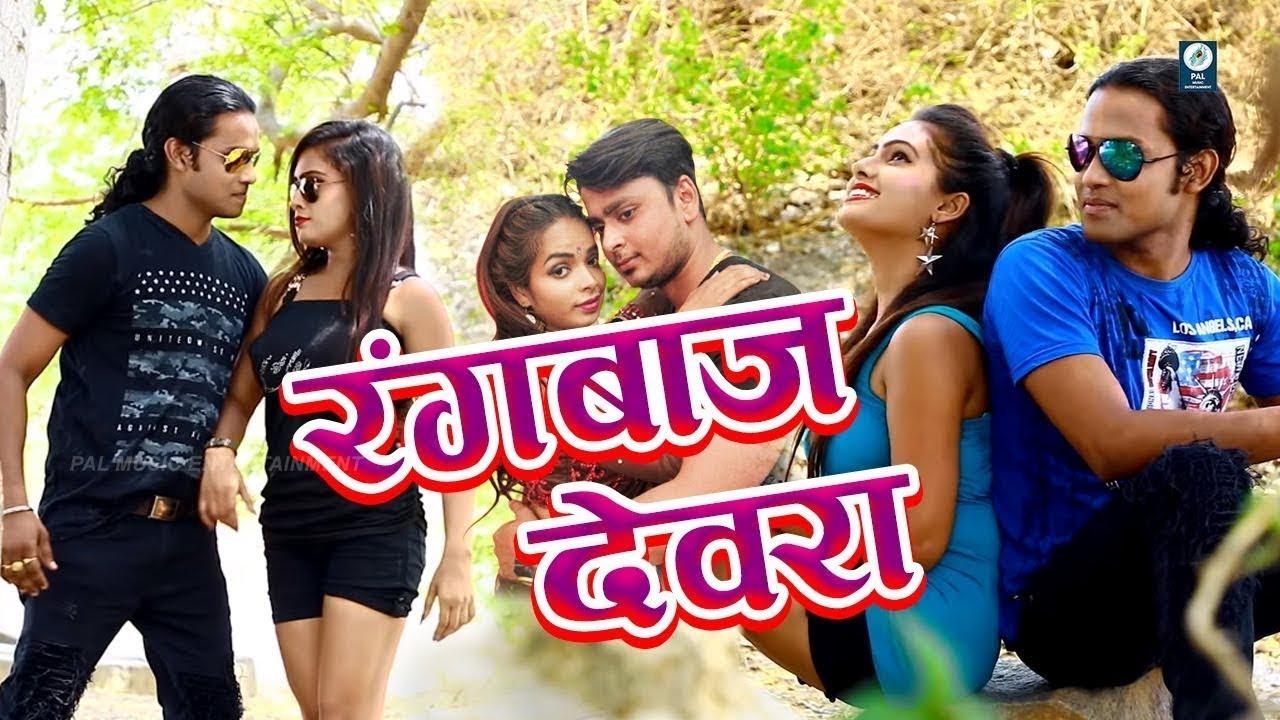 song bhojpuri dewara polhawata rangbaaz dewara dilip deewana chauhan ashok akela raj