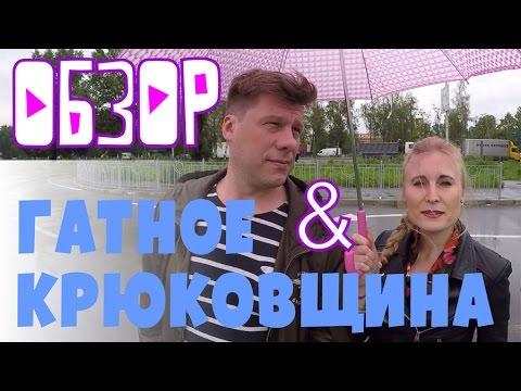 Обзор сел Гатное и Крюковщина