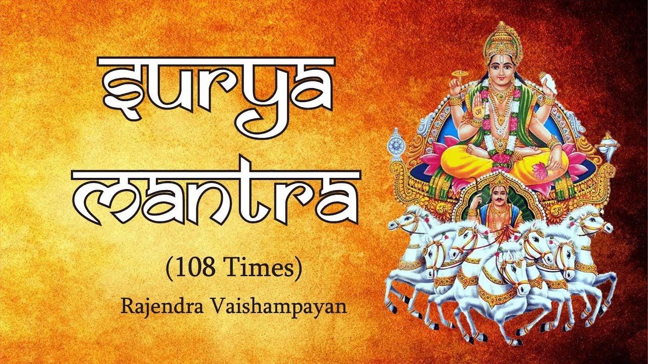 Peaceful Surya Mantra with Lyrics | Japa Kusuma Sankasam | सूर्य मंत्र |  Sun Mantra | 108 times