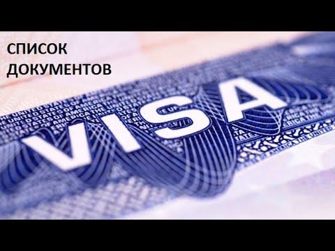 Шенген виза. Самостоятельно - легко!