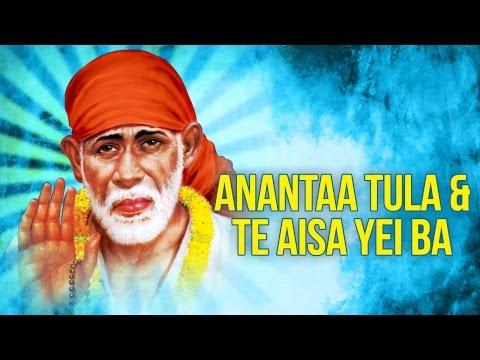 Anantaa Tula Te & Aisa Yei Ba | अनंता तुला ते आणि ऐसा येई बा | Shri Sai Baba | Lata Mangeshkar