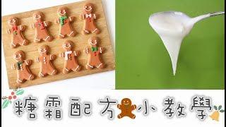 【薑餅屋DIY】「薑餅屋DIY」#薑餅屋DIY,【BacktoBasic】...