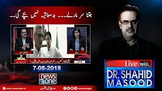 Live with Dr.Shahid Masood | 07-August-2018 | ECP | Imran Khan | Asif Zardari |