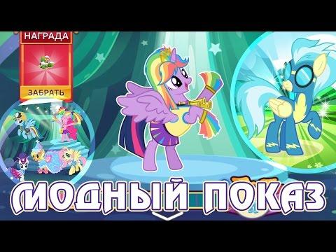 Игры Пони, играй в бесплатные игры пони Дружба это Чудо
