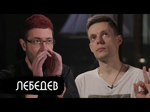 Артемий Лебедев -