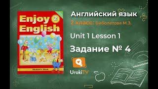 """Unit 1 Lesson 1 Задание №4 - Английский язык """"Enjoy English"""" 2 класс (Биболетова)"""