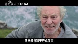 【魔劍少年】30TVC 亞瑟孩子王篇