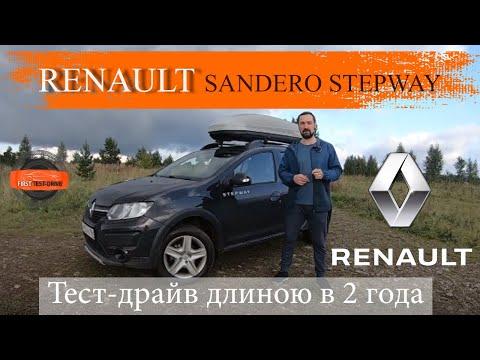 Renault Sandero Stepway тест-драйв длиною в 2 года