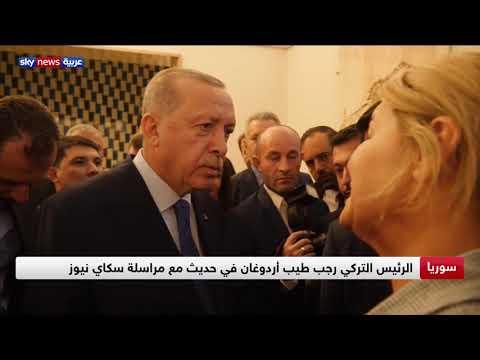 أردوغان يتراجع عن عدم لقاء نائب الرئيس الأميركي ووزير خارجيته  - نشر قبل 41 دقيقة