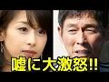 カトパンの嘘でさんま大激怒!の理由とは⁉ 加藤綾子の裏と表の顔に明石家さんま激高!