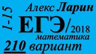 Разбор Варианта  ЕГЭ Ларина №210 (№1-15).