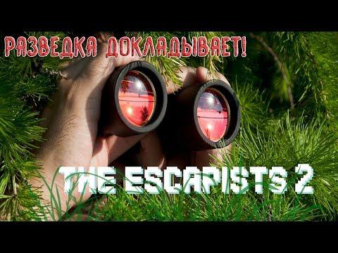 Разведчики в The Escapists 2! Разведываем обстановку в новой тюрьме!