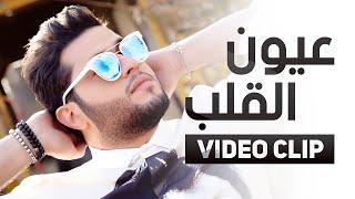محمد السالم - عيون القلب (فيديو كليب)| 2016 | (Mohamed AlSalim - Ayon Al Qalb (EXCLUSIVE Music Video